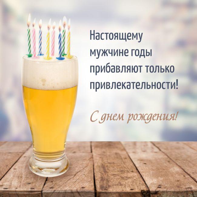 Скачать открытку с днем рождения мужчине