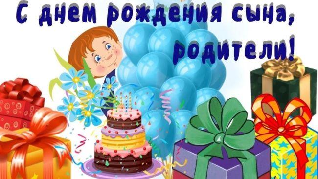 С днем рождения сына картинки