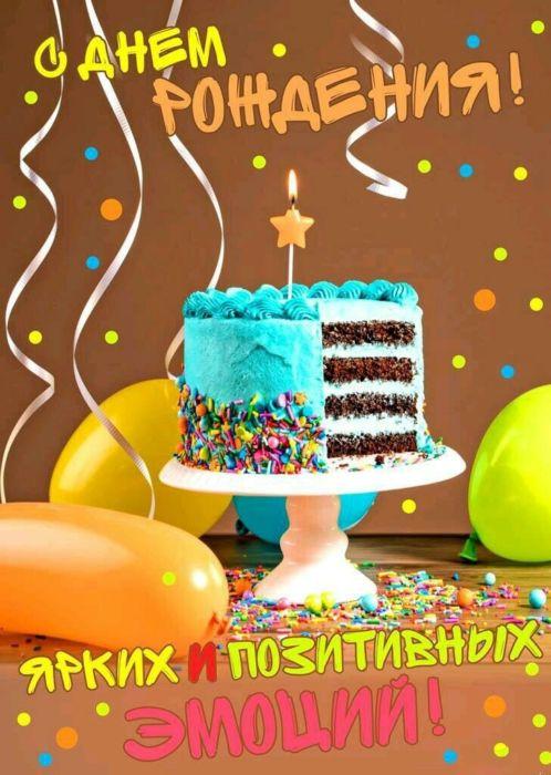 С днем рождения прикольные скачать