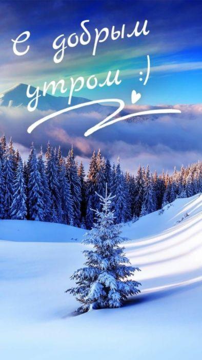 Доброе утро зимние картинки