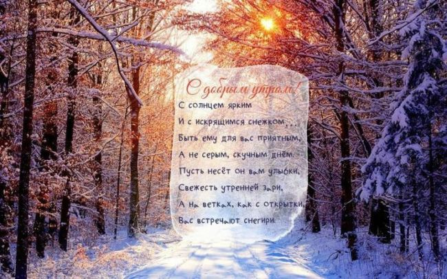 Зимние картинки с добрым утром