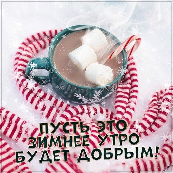 Зимнее утро картинки