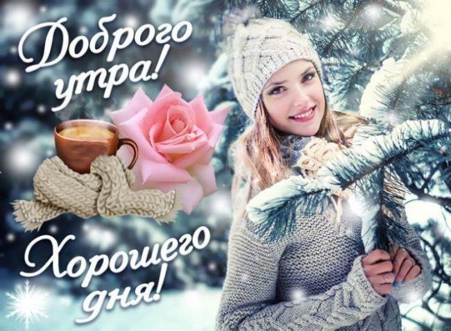 Доброе зимнее утро картинки красивые