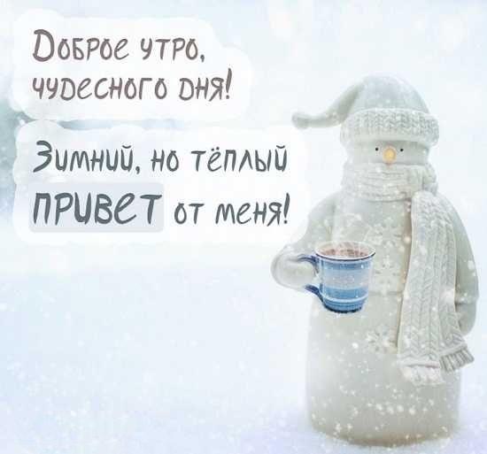 Зимнее утро картинки красивые