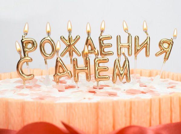 Скачать картинку с днем рождения