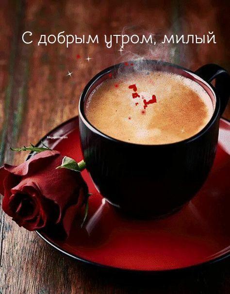 Красивое доброе утро мужчине