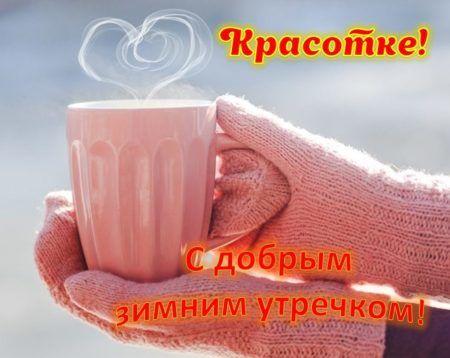 Доброе утро дорогая