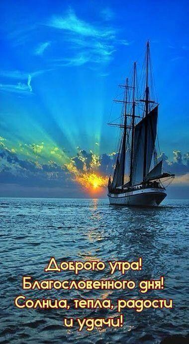 Доброе утро картинки с морем