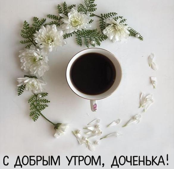 Доброе утро доченька
