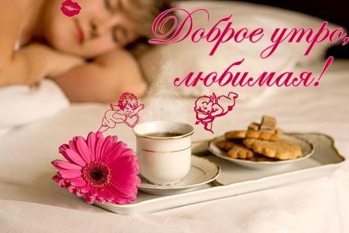 Доброе утро красивой девушке
