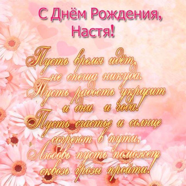 С днем рождения Настя
