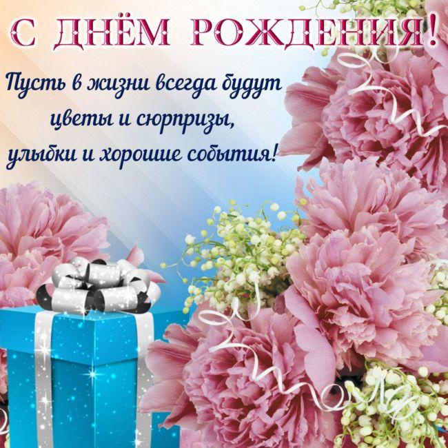 Короткое поздравления с днем рождения женщине