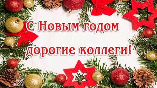 Поздравление с Новым годом коллегам
