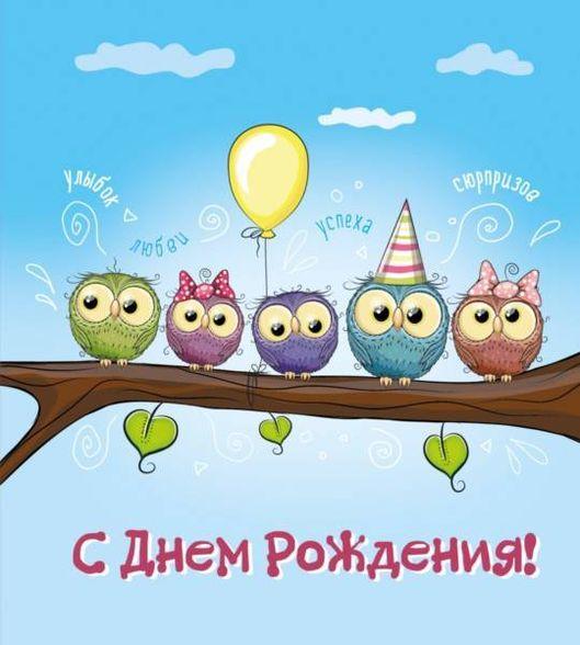 С днем рождения смешные
