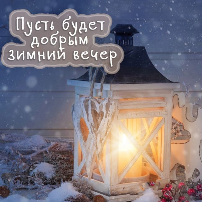 Зимний вечер картинки