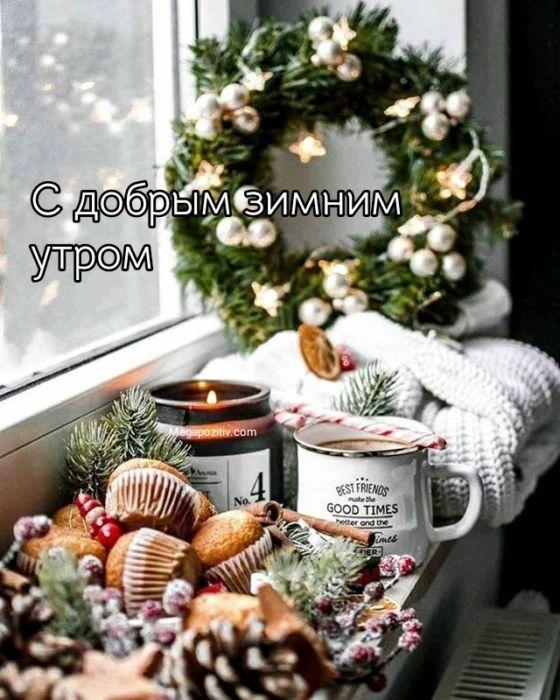 Доброе утро зимний день картинки