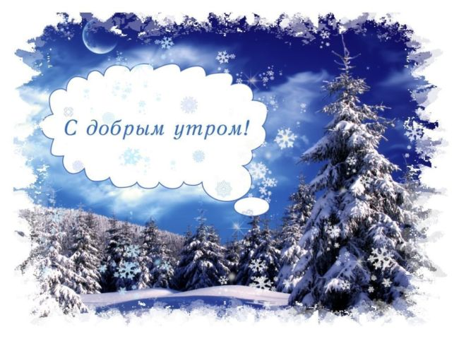 Картинки зимние добрые скачать