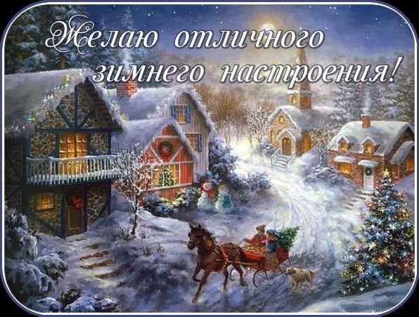 Зимние картинки с пожеланиями