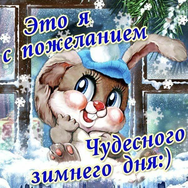 Зимние картинки с надписями