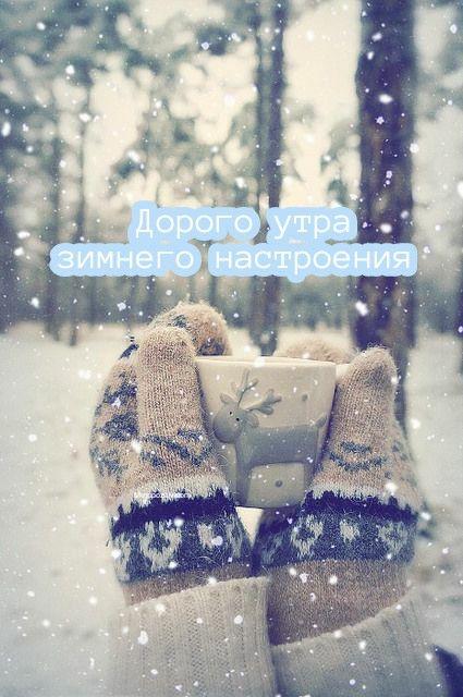 Зимнее настроение картинки