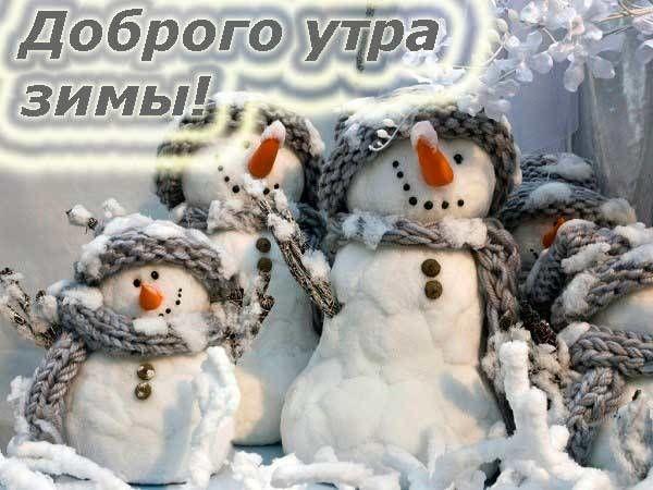 Добрые зимние картинки прикольные