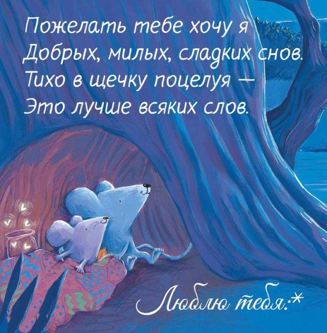 Картинки спокойной ночи девушке