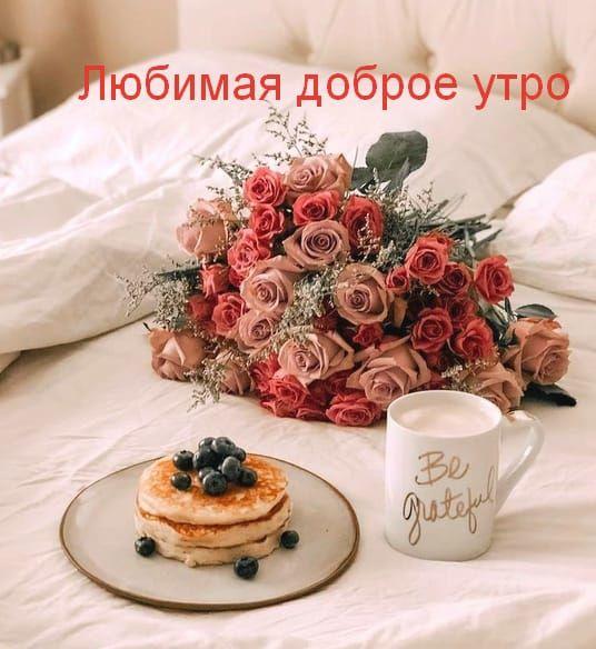 Открытки с добрым утром любимая