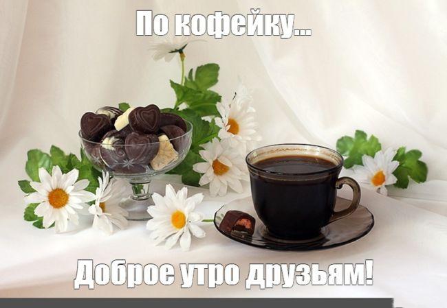 С добрым утром друга