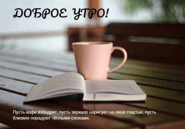 Доброе утро с надписями красивые
