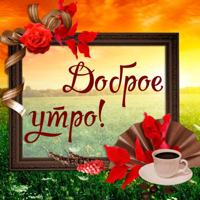 Открытки с пожеланиями доброго утра