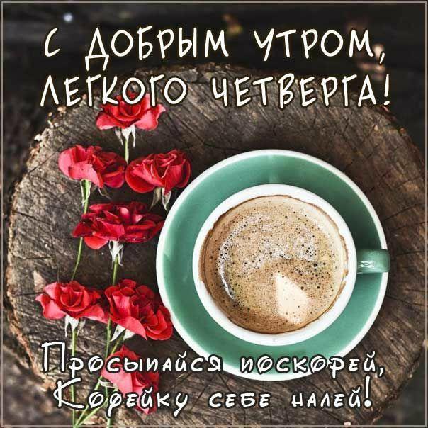 Открытки с добрым утром и хорошим днем