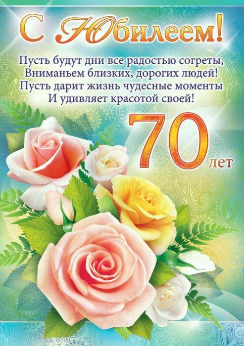 Бесплатные открытки с юбилеем