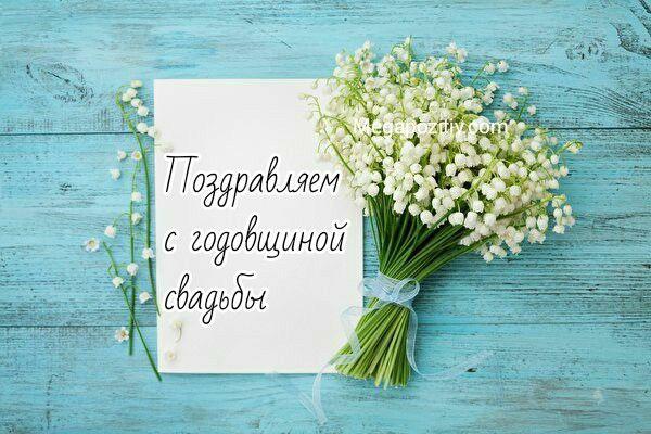 Короткие поздравления с годовщиной свадьбы