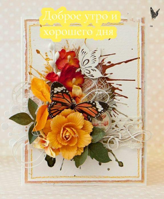 Красивые открытки с пожеланиями доброго утра