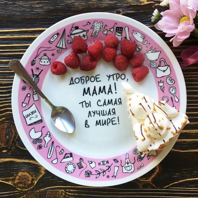 Доброе утро мамочка