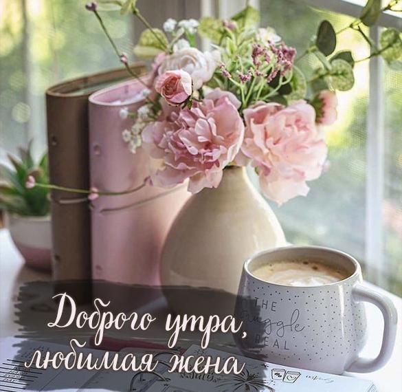 С добрым утром жене