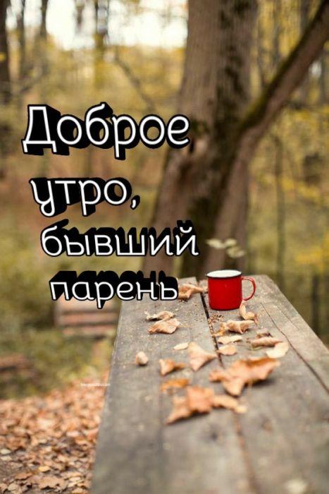Доброе утро бывшему