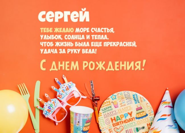 С днем рождения Сергей