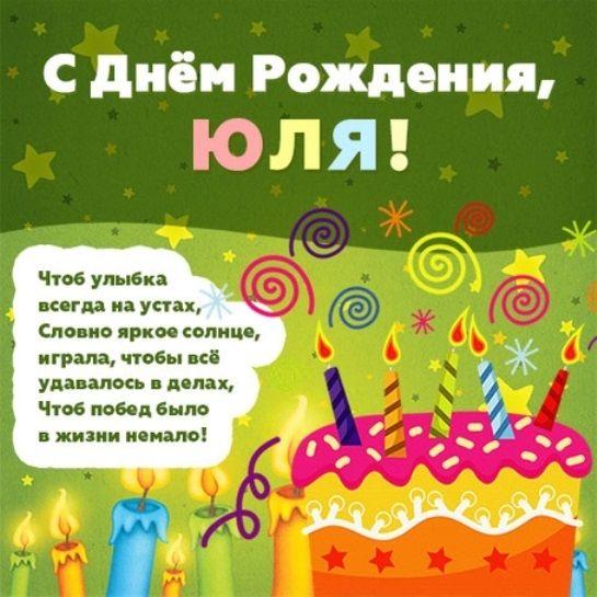 С днем рождения Юля