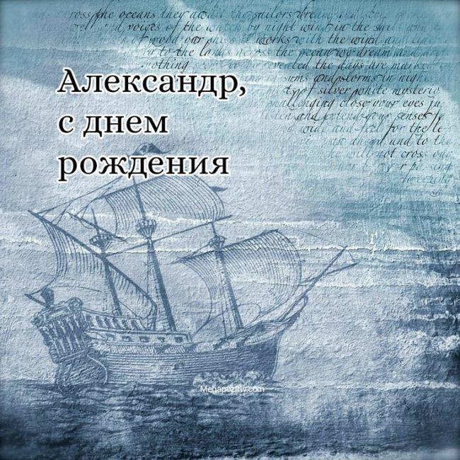 С днем рождения Александр
