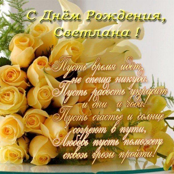 С днем рождения Светлана