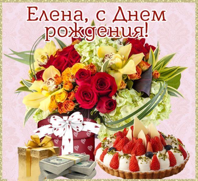 С днем рождения Лена