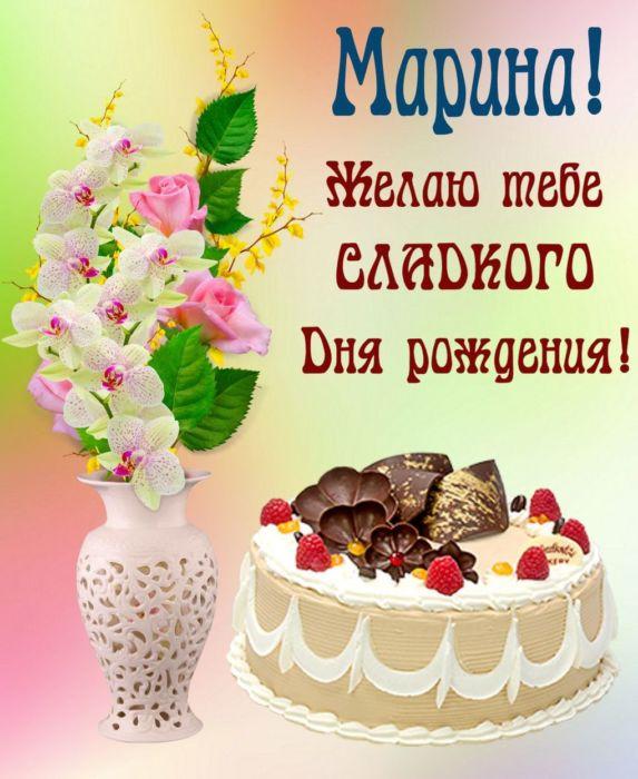 С днем рождения Марина