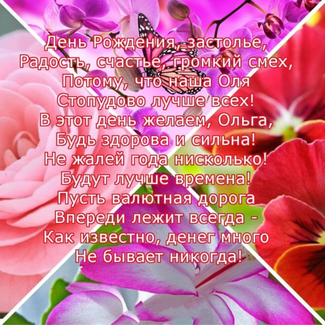 С днем рождения Ольга