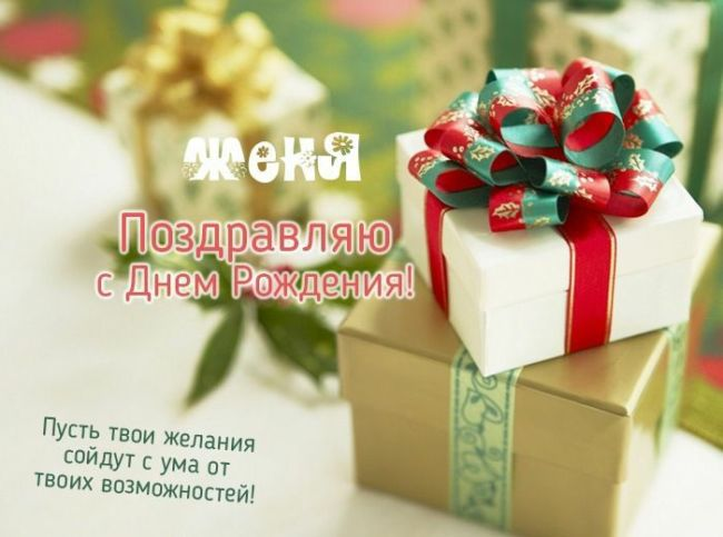 С днем рождения Евгений