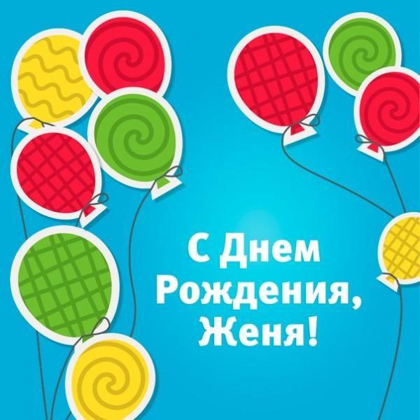 С днем рождения Женя