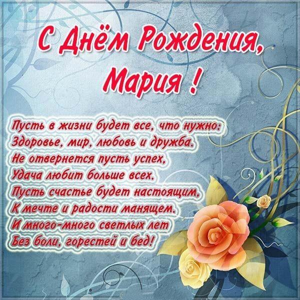С днем рождения Маша