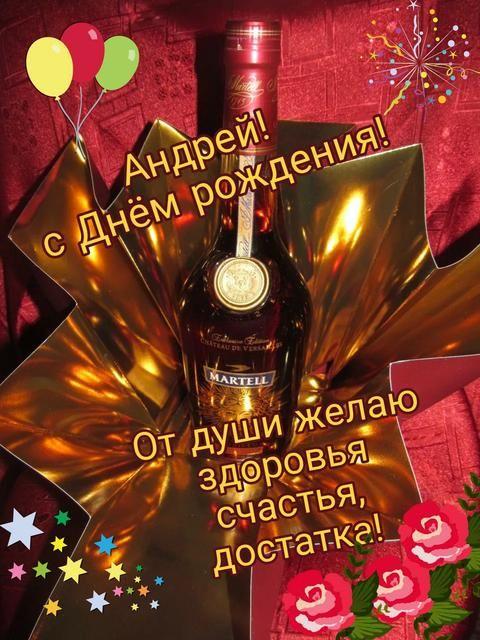 С днем рождения Андрей