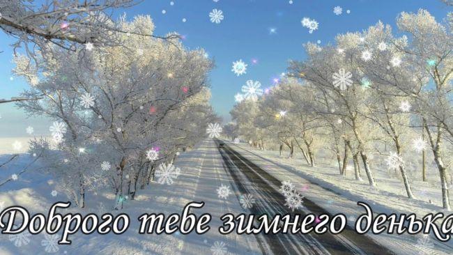Картинки с добрым утром зимние красивые