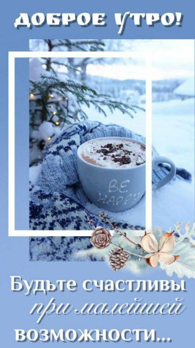 Хорошего дня зимние картинки
